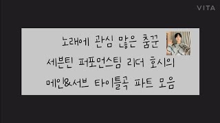 [세븐틴/호시] 세븐틴 메인보컬 후보였던 퍼포먼스팀 리…