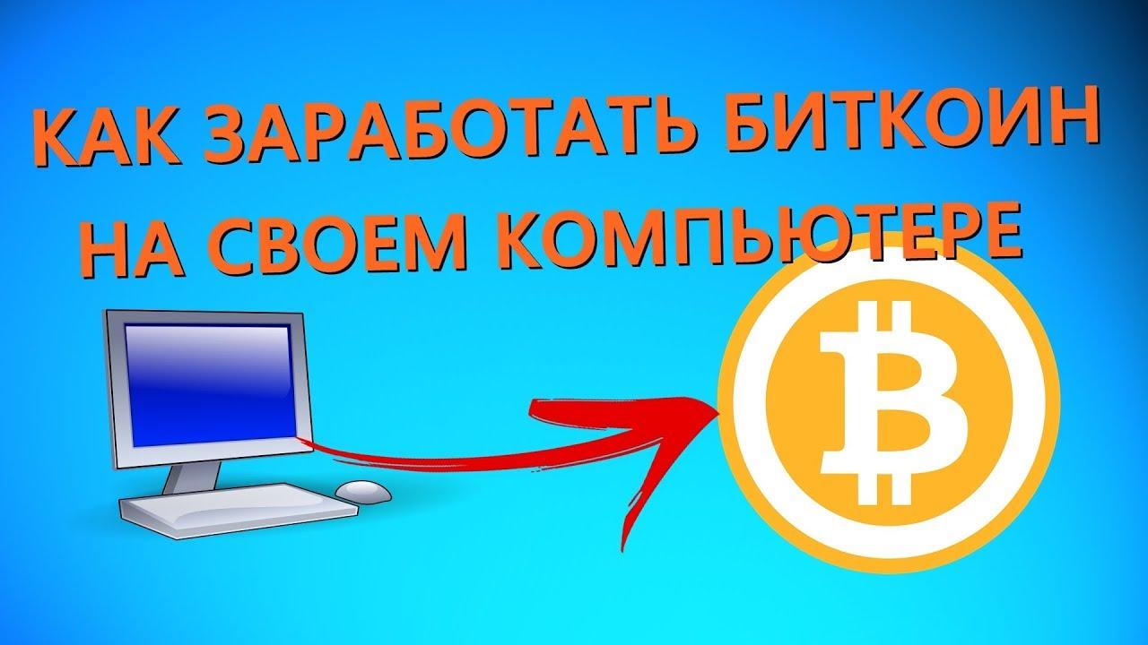 Как заработать биткоины без вложений и посредников. Сайты на которых можно зарабатывать биткоины.