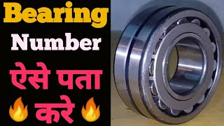 Bearing Number Calculation