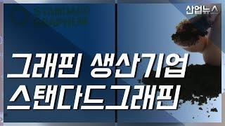 꿈의 소재 그래핀, 현실 제품 되다_산업뉴스[산업방송 채널i]