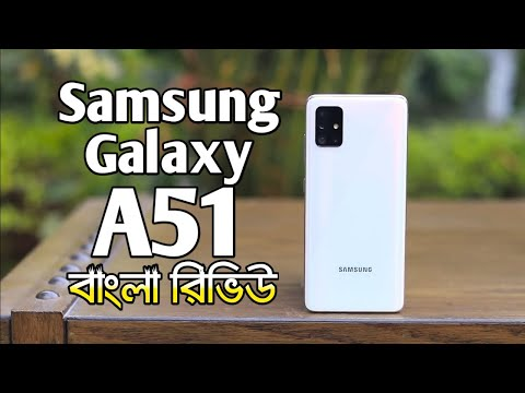 samsung-galaxy-a51-full-review-in-bangla-|-features,-price-&-my-opinions