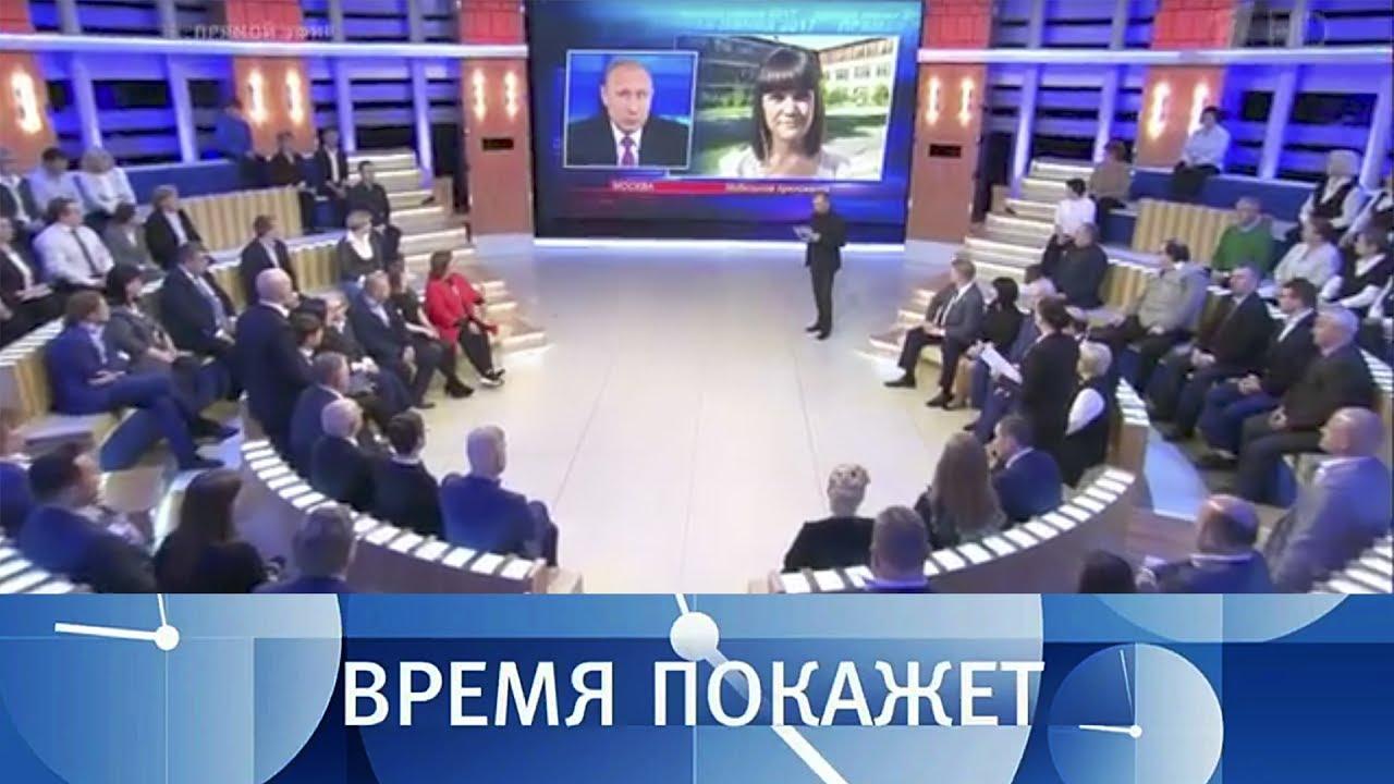 Время покажет: Обсуждение Прямой линии с Владимиром Путиным, 15.06.17