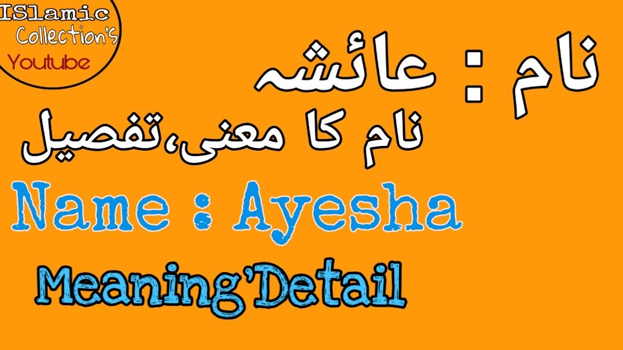what is the meaning of my name ayesha in urdu