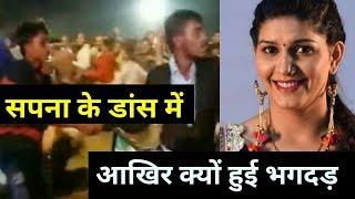 Download Video Sapna Choudhary के डांस में हुई भगदड़ || बिहार बेगुसराय || Bihari Sultan MP3 3GP MP4