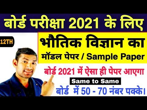12th Physics Sample Paper For 2021, बोर्ड परीक्षा 2021 के लिये Model Paper, Physics Paper 2021