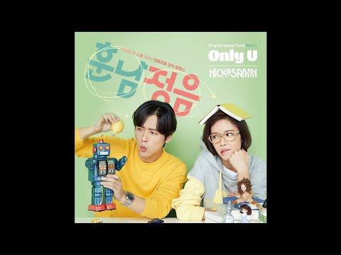 닉앤쌔미 (Nick&Sammy) - Only U 훈남정음 OST Part 1 / The Undateables OST Part 1