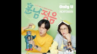 닉앤쌔미 (Nick&Sammy) - Only U 훈남정음 OST Part 1 / The Undateables OST Part 1