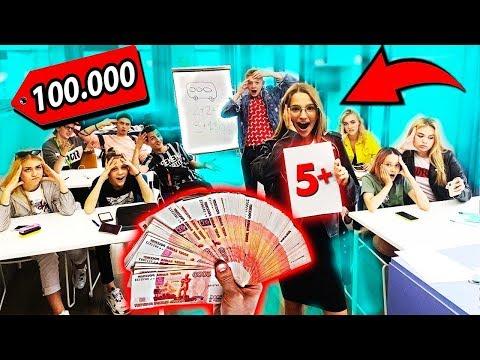 КТО БЫСТРЕЕ из БОГАТЫХ ШКОЛЬНИКОВ РЕШИТ ЗАДАЧИ для ДОШКОЛЬНИКОВ, тот получит 100,000 рублей!