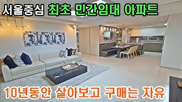 서울 최초 민간임대아파트 청약통장없이 사는 잠실 송파구 방이동 임대아파트