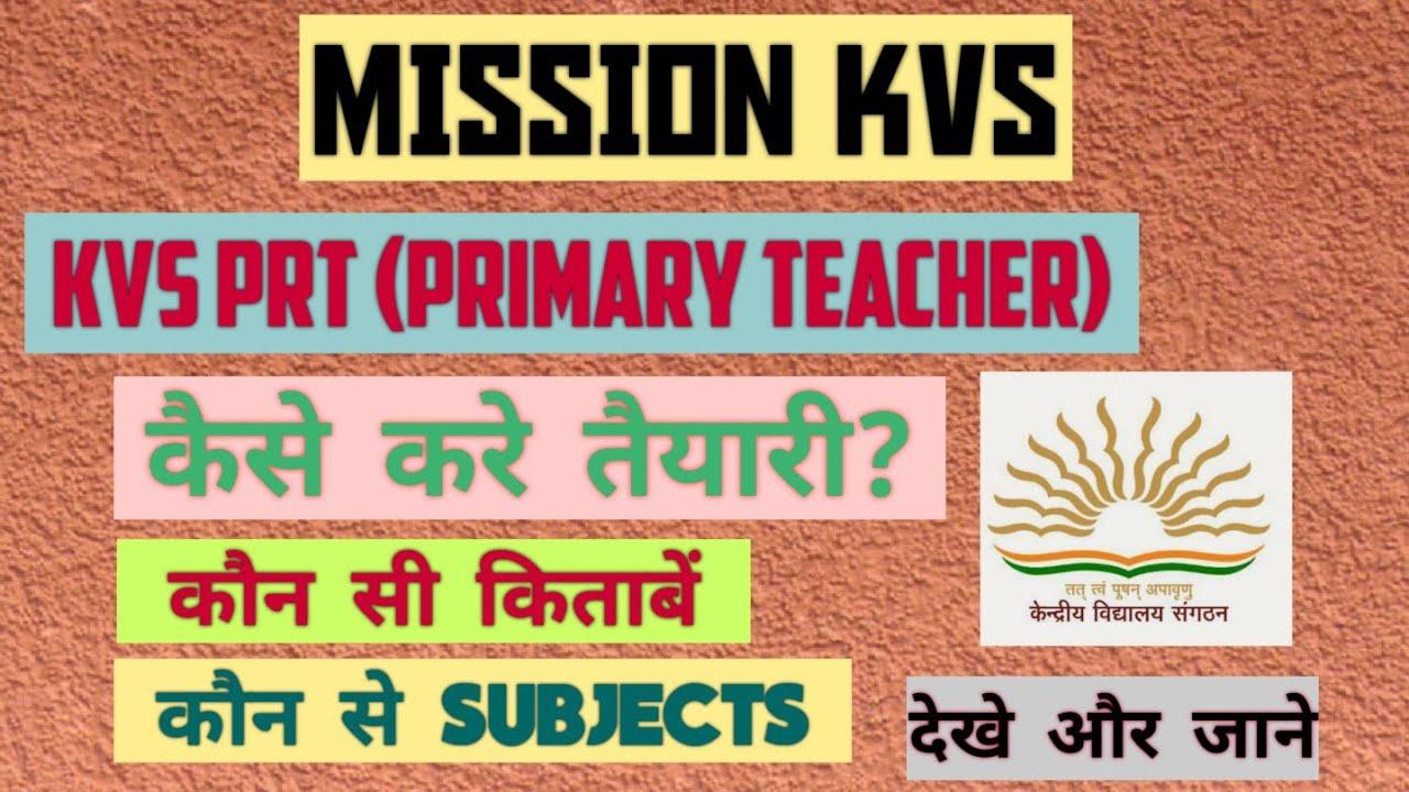 Download KVS PRT| HOW TO PREPARE FOR KVS| KVS PRT - तैयारी कैसे करें