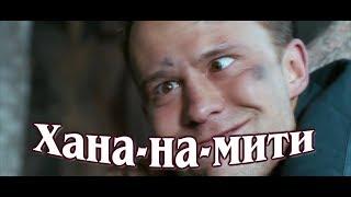 Хана-на-мити(ремикс- Каникулы строгого режима)