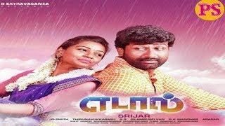 எடால் | Edaal | Tamil New H D Full Movie | Tamil Rare Super HIt Movie | Tamil Online Movies |
