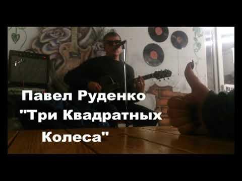 Павел Руденко - Три Квадратных Колеса (2003)