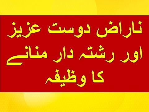 Narazgi Khatam Ruthay Hue Ko Manane Ka Wazifa Sulah Karne Ka
