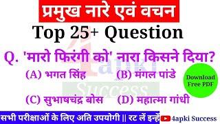 Important Slogans | प्रमुख वचन एवं नारे | Most Important gk question | 4apki Success