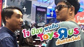เอาที่สบายใจ : Vlog โจ บ๊อง พาเดิน! เพลินชมของเล่น Toys R Us ที่ Central World