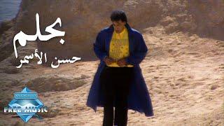 Hassan El Asmar - Bahlam (Music Video) | (حسن الأسمر - بحلم (فيديو كليب
