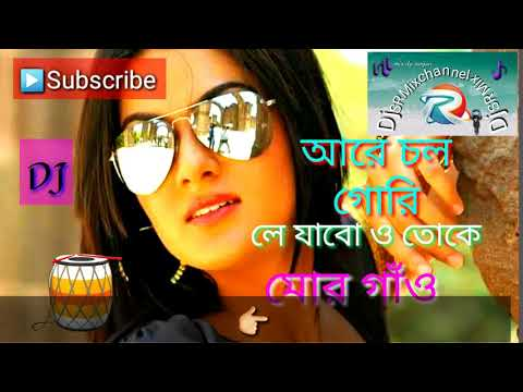 Chol gori le jabo toke mor gao|| Dj Bengali Song ||Dj Madol Mix||2018