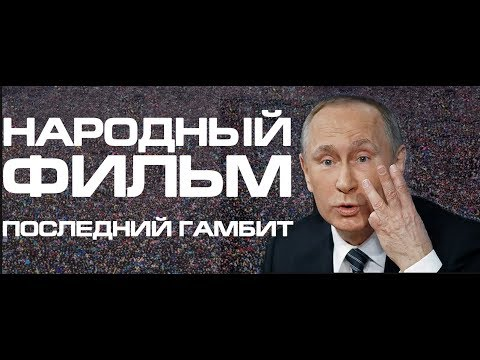 Народный фильм 1, 2 ч. Послание Путину 2017 Народ едет к президенту с требованием!