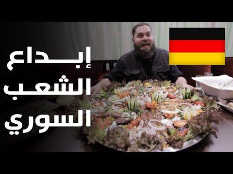 الأكل السوري الشامي في ألمانيا! إبداع الشعب السوري في الطبخ!