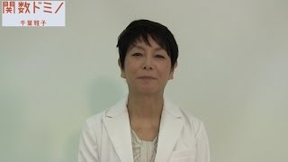 『関数ドミノ』出演 千葉雅子よりコメントが届きました! 作品や役の魅...