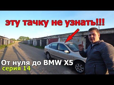 От нуля до BMW X5.После ремонта VAG не узнать.Серия