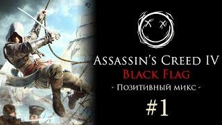 Позитивный микс по Assassin's Creed 4: Black Flag - автор Валерий Вольхин [#1]