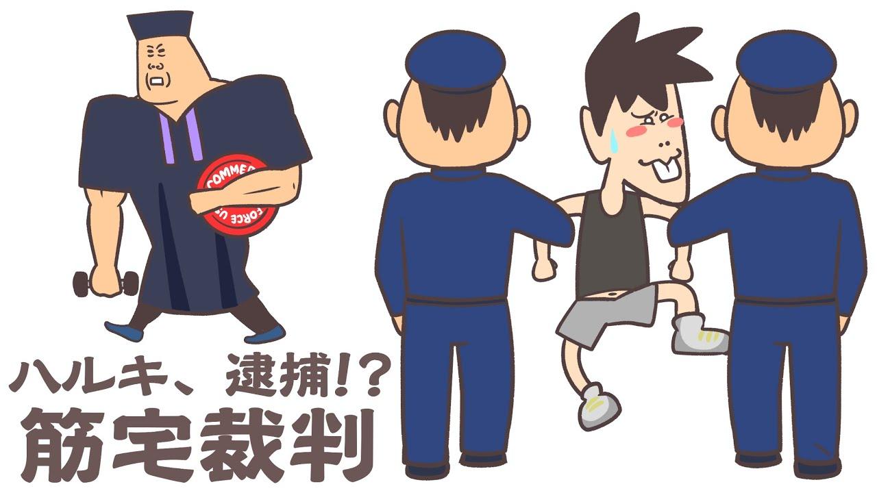 #43 筋トレアニメ/筋肉漫画 第七話「ハルキが懲役!?筋宅裁判」【食べ物中毒・人工調味料中毒・砂糖中毒・ダーティバルクアップ】
