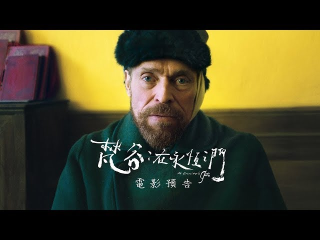 入圍奧斯卡最佳男主角【梵谷:在永恆之門】At Eternity's Gate 電影預告 2/22(五) 神來之筆