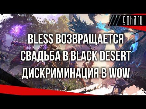 НОВОСТИ MMORPG: BLESS ВОЗВРАЩАЕТСЯ, СВАДЬБА В BLACK DESERT, ДИСКРИМИНАЦИЯ В WORLD OF WARCRAFT