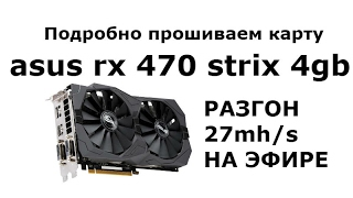 Разгон карты asus rx 470 strix 4gb