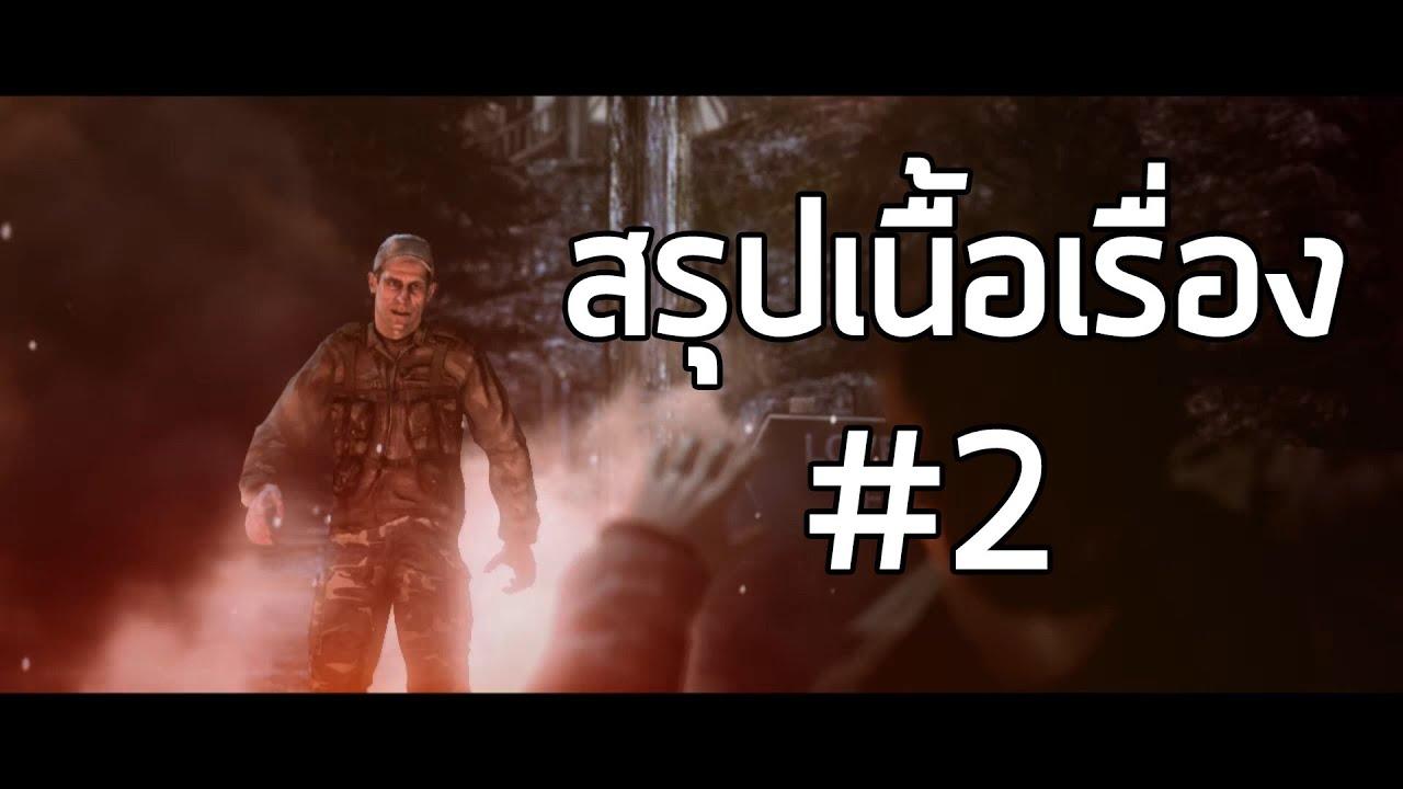 สรุปเนื้อเรื่อง Alan Wake EP.2 - Taken ซับไทย