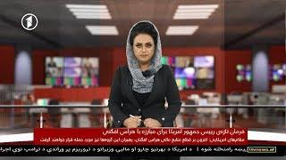 Afghanistan Dari News 11.09.2019 خبرهای افغانستان