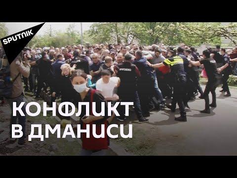 Столкновения на юге Грузии: в Дманиси не могут успокоить население