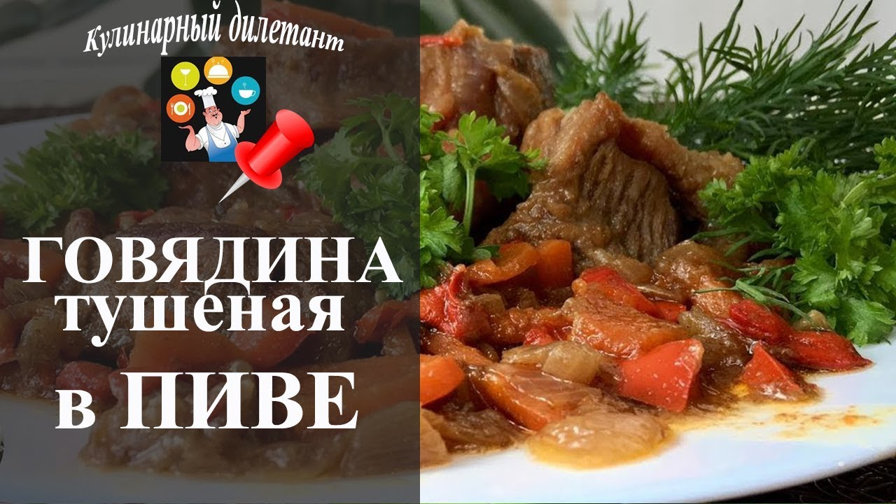 Говядина в пиве тушенная с овощами. Идеальный рецепт для мяса