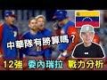 中華隊12強晉級關鍵!強敵委內瑞拉戰力分析!【Josh聊棒球】