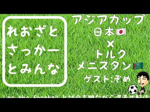 【試合観ながら配信】日本🇯🇵×トルクメニスタン🇹🇲【ゲスト:ぞめ】