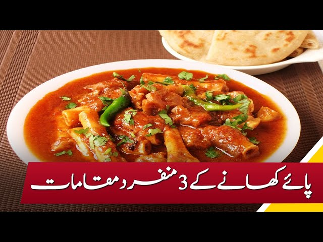 Best 3 Restaurants To Eat Payee In Karachi
