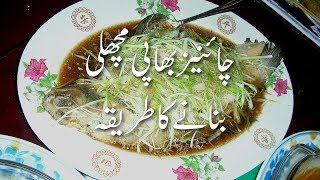 Chinese Style Steamed Fish Recipe With Ginger & Onion Whole Steamed Fish With Soy Sauce