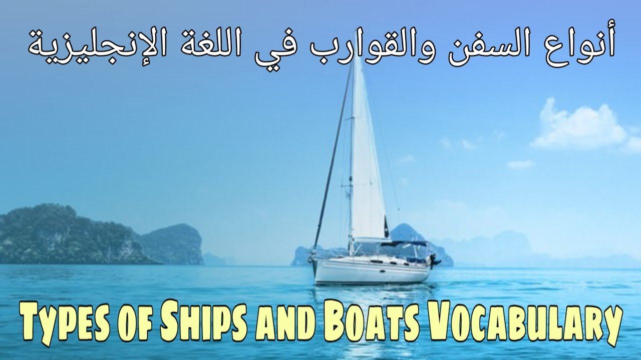أنواع السفن والقوارب في اللغة الانجليزية Types Of Ships And Boats Vocabulary Youtube