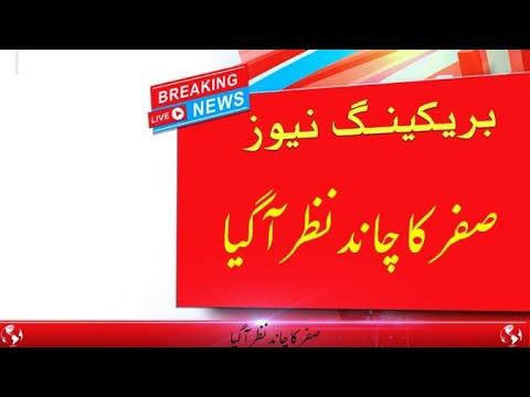 Safar Ka Chand Nazar Aa Ga Hai Safar 1442 Hijri 2020 Ka Chand Kab Or Kis Date Ko Nazar Aye Ga