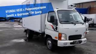 Hyundai HD35 ТТМ ХОУ ZANOTTI ПодольскКомТранс Авто М смотреть