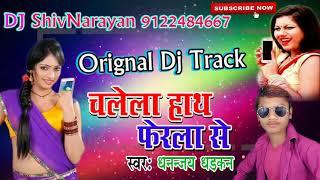 Original Dj Track Chalela Hath Ferla Se Dhananjay Dhadkan Dj Shivnarayanvia torchbrowser co
