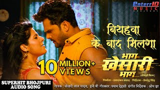 Biyahwa Ke Baad Milega | Bhag Khesari Bhag | Khesari Lal Yadav New Bhojpuri HD Song | Hit Songs 2019