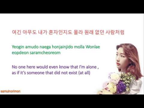 Dalcheong (달총) of CHEEZE - Alone [Han|Rom|Eng] Lyrics