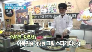 """싱싱수산캠페인 """"수산물 가공식품 개발""""…"""