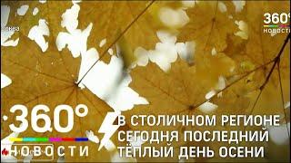Московская осень снова бьет все рекорды - МТ