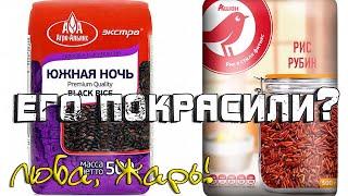 Черный или красный рис. Крашеный? Это вообще можно есть?