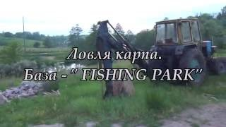 Ловля коропа. Риболовецька база'' FISHING PARK.'' Копчення карпа без коптильні