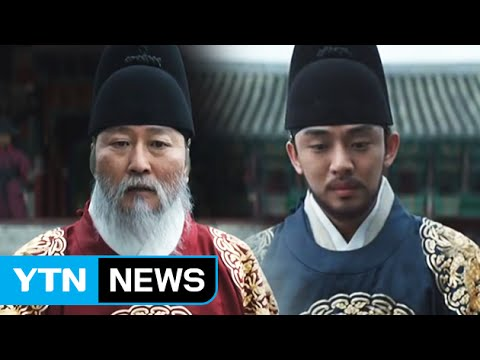 Download 'The Throne' nominated for Oscar's foreign-language film competition / YTN